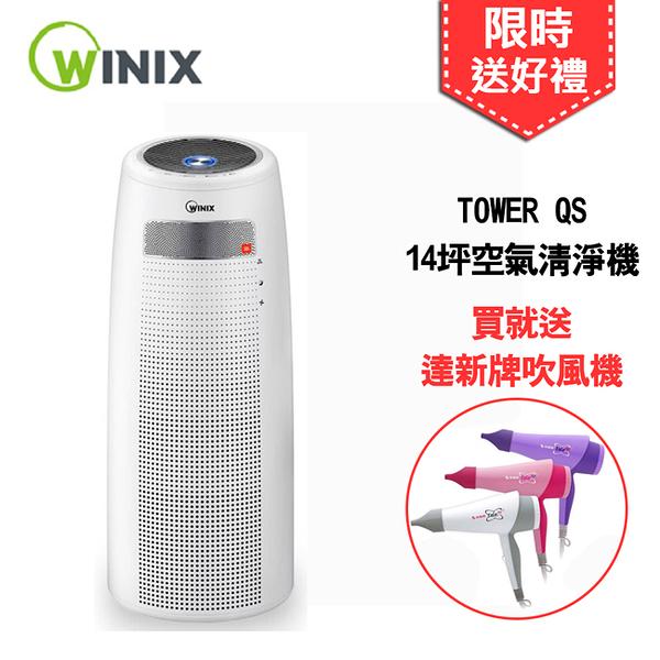 送吹風機 WINIX 14坪空氣清淨機 TOWER QS(自動除菌離子 +JBL藍芽音響 旗艦款) TOWER QS-W