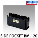 漁拓釣具 明邦 SIDE POCKET BM-120 [工具箱配件]