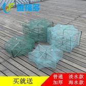 折疊漁網魚網捕魚龍蝦網泥鰍網黃鱔網漁具蝦籠魚籠螃蟹籠海邊YDL