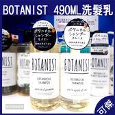 BOTANIST 洗髮精 洗髮乳 保濕/清爽 490ML 90%天然植物成份 日本製造 周年慶優惠 24H快速出貨 可傑