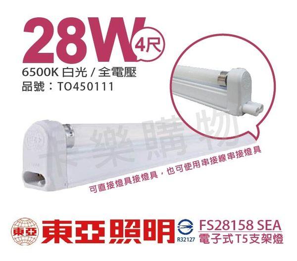 TOA東亞 FS28158 SEA T5 28W 865 白光 全電壓 層板燈 支架燈 (含串接線)  TO450111