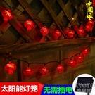 太陽能小燈籠家用防水花園樹燈景觀燈戶外太陽能紅燈籠燈led燈串 京都3C