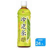 光泉冷泡茶-春釀綠茶(微甜)585ml*24入/  箱【愛買】