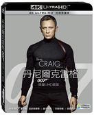 【停看聽音響唱片】【BD】丹尼爾克雷格007 限量套裝『4K』