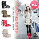 【m.s嚴選】時尚頂級防水雨鞋套-4入組
