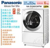 【佳麗寶】-留言享加碼折扣(Panasonic國際)日製變頻洗脫烘滾筒洗衣機-10.5kg【NA-D106X2WTW】