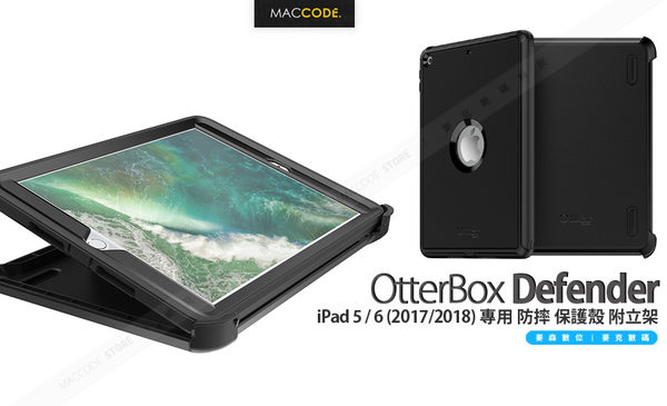 原廠正品 OtterBox Defender iPad 5 / 6 (2017/2018) 專用 防摔 保護殼 附立架