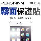 《PerSkinn》霧面保護貼- HTC One E8(抗眩抗指紋,電競級滑溜)