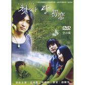 韓劇 - 初戀DVD (全20集) 金知秀/申成雨