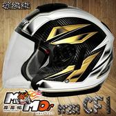M2R CF1 CF-1 碳纖維 全碳纖維 輕量化 雙層鏡片 遮陽鏡片 半罩式 半罩 安全帽 #1彩繪 白金