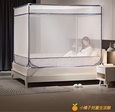 支架蚊帳防摔兒童加密加厚拉鏈式全封閉1.5/1.8m家用1.2米【小橘子】