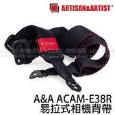 ARTISAN & ARTIST ACAM-E38R 黑 黑色 易拉式相機背帶 (0利率 免運 正成公司貨) 快槍俠 快槍手 快速肩帶 A&A