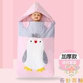 秋冬季純棉加厚款嬰兒抱被睡袋兩用防踢被【奇妙商鋪】