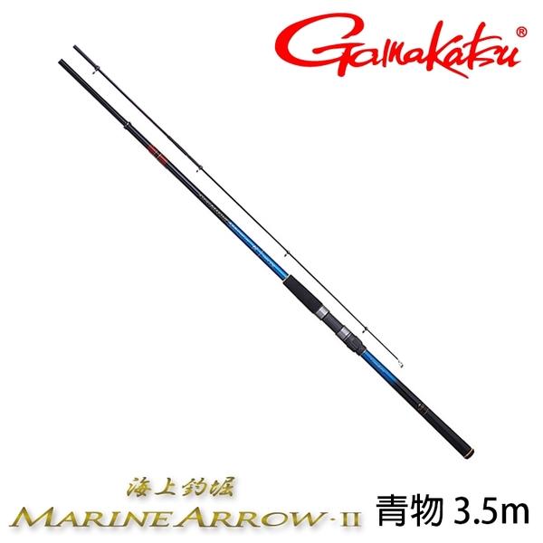 漁拓釣具 GAMAKATSU 海上釣堀 MARINE ARROW2 青物 3.5m [磯釣竿]