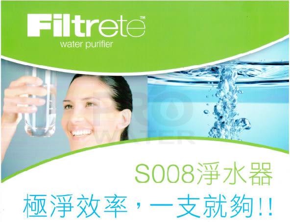 【水達人】3M   S008 Filtrete極淨便捷淨水器專用替換濾芯(3US-F008-5) 四支