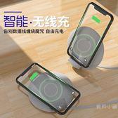 蘋果x無線充電器專用立式iPhone8Plus三星s9小米手機通用【全館85折任搶】