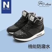 氣墊鞋.防潑水防風內增高氣墊慢跑鞋(黑)-大尺碼-FM時尚美鞋-Neu Tral.Bright