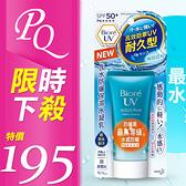 Biore 含水防曬保濕水凝乳 50g 水感UV 防水 防汗 臉部 身體 防曬【PQ 美妝】NPRO
