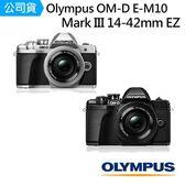 [EYE DC] OLYMPUS OM-D E-M10 Mark III KIT 14-42mm EZ 公司貨 (一次付清) 元佑公司貨