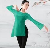 新款復古瑜伽服喇叭袖上衣中國風高彈網紗衣舞蹈健身古典外套 『歐尼曼家具館』