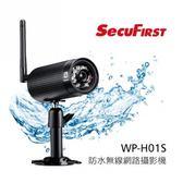SecuFirst 防水無線網路攝影機 WP-H01S(防水攝影機、防水監視器、室外