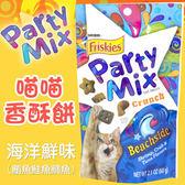 Friskies 喜躍Party MiX海洋鮮味香酥餅-60gX6包