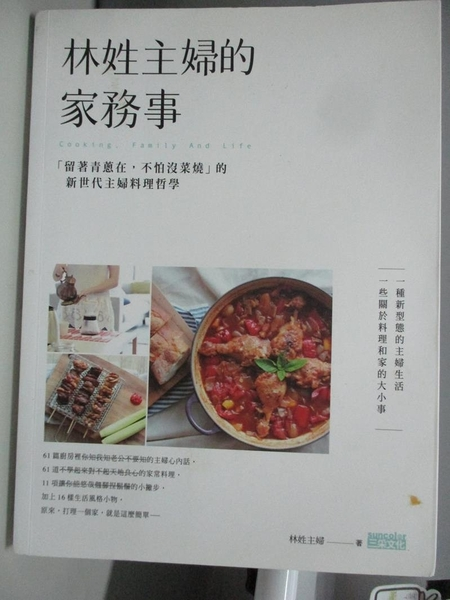 【書寶二手書T1/餐飲_DM3】林姓主婦的家務事-留著青蔥在不怕沒菜燒的新世代主婦料理哲學