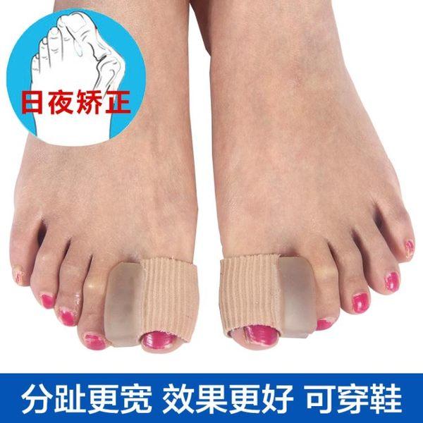 矯正器硅膠套大腳趾頭拇指拇外翻矯正器分離分趾矯形大腳骨日夜用可穿鞋 貝芙莉女鞋