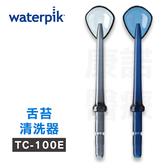 【美國Waterpik】沖牙機 舌苔清洗器TC-100E 2入組