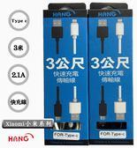 『HANG Type C 3米加長型傳輸線』Xiaomi 小米Pocophone F1 雙面充 充電線 傳輸線 快速充電