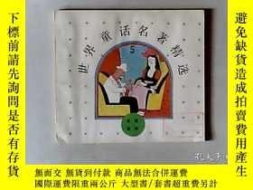 二手書博民逛書店罕見世界童話名著精選5.名著畫庫,有發票Y347616 span