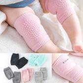 寶寶護膝防摔學步嬰幼兒學走路防磕碰膝蓋夏天小孩嬰兒爬行護膝套 全館滿額85折
