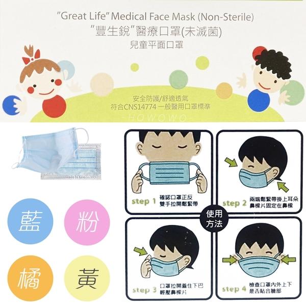 豐生銳 兒童口罩 50入 醫用口罩 台灣製造 雙鋼印 口罩 平面 拋棄式 醫療口罩 1587