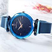 星空手錶女簡約韓版時尚女士學生新概念潮流網紅磁鐵女錶 小艾時尚