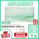 聚泰 聚隆 雙鋼印 成人醫療口罩 (薄荷綠) 50入/盒 (台灣製造 CNS14774) 專品藥局【2018864】