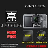 ◆亮面鏡頭保護貼 DJI OSMO Action 相機螢幕保護貼 鏡頭貼 螢幕貼 保護貼 軟性 亮貼 保護膜 相機貼