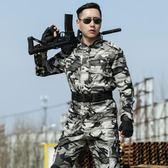 盾郎迷彩服套裝男士夏季軍裝特種兵作訓服女學生軍訓服耐磨工作服