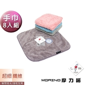 【MORINO摩力諾】抗菌防臭超細纖維素色小手巾 手帕(超值8條組)