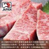 【免運直送】近江A5黑毛和牛霜降角尖沙朗牛排3片組(200公克/1片)