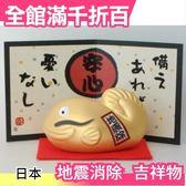 【小福部屋】【鯰魚 陶器 金色】空運 日本製 地震消除 防震 安全安心祈福吉祥物【新品上架】