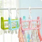 可折疊多夾子衣架家用內衣襪子晾衣架嬰兒衣服架子寶寶衣掛曬衣架