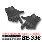 SE-336戰甲五級防割 防摔 耐撞 戰術手套【速霸科技館】