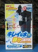 【西高地水族坊】日本五味GEX PF-201沉水過濾器+雨淋管