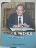 【書寶二手書T7/傳記_D7W】自由之花:林鐘雄回憶錄_彭百顯總編輯