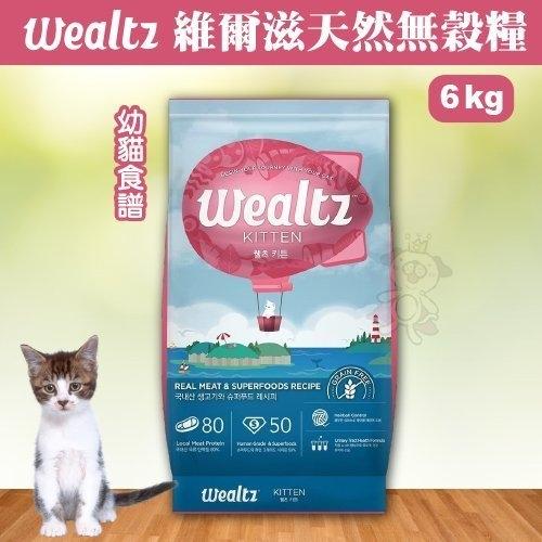補貨中 *WANG*韓國Wealtz維爾滋《天然無穀糧-幼貓食譜》6公斤WE00197 貓飼料