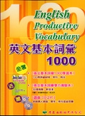 二手書 英文基本詞彙 1000學習本 (全套)(送學力測驗本+ CD 2片)English Productive Vocabu R2Y 9626001844