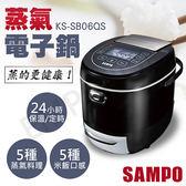 全新!    福利品【聲寶SAMPO】6人份蒸氣電子鍋 KS-SB06QS