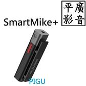 平廣 送袋 SABINETEK SmartMike+ 黑色 智能 藍芽麥克風 手機 麥克風 台灣公司貨保固一年 另售耳機