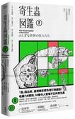 寄生蟲圖鑑:50種住在不可思議世界裡的居民(雙色增訂典藏版)【城邦讀書花園】
