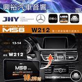 【JHY】13~14年BENZ W212 MS8安卓多媒體主機10.25吋螢幕*送4G聯網+LiTV影視1年
